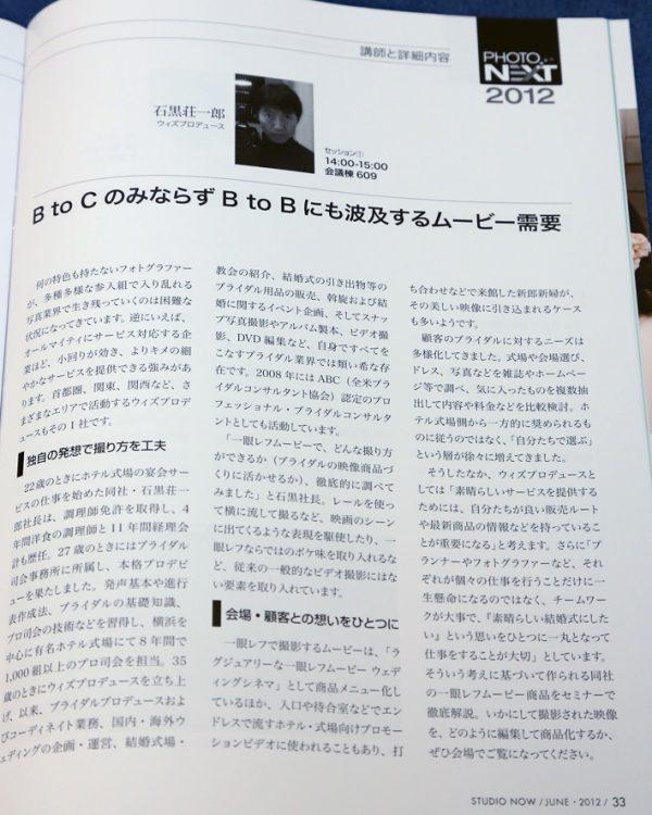 media_2012.1