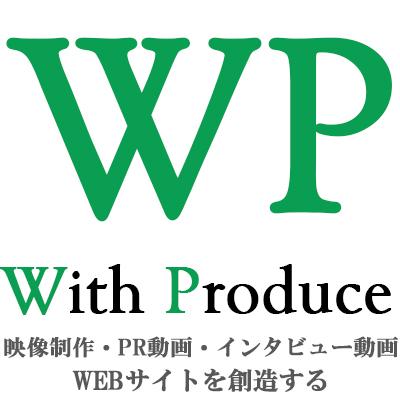 映像制作・PR動画・インタビュー動画・Web制作 ウィズプロデュース