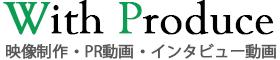 ウィズプロデュース:公式ホームページ