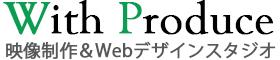 映像制作・Web制作・生演奏のウィズプロデュース