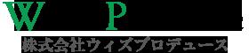 株式会社ウィズプロデュース 公式ホームページ