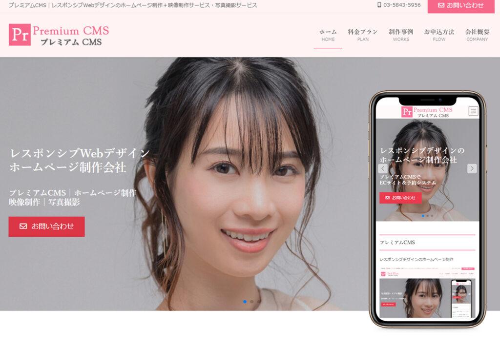 レスポンシブ対応のホームページ プレミアムCMS